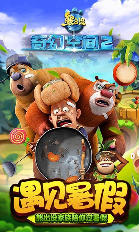 游戏共有五个可爱的角色,坚持主见的熊大,力大无穷的熊二,聪明的伐木
